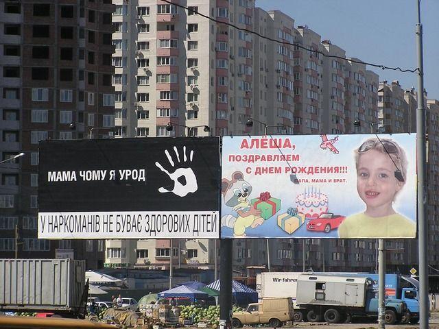 Неудачное размещение рекламы, жаль парнишку. Кстати это в Киеве :)